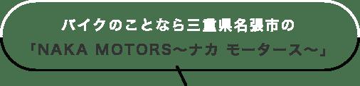 バイクのことなら三重県名張市の「NAKA MOTORS ~ナカ モータース~」