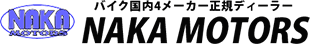 名張市・伊賀市でバイクをお探しなら「NAKA MOTORS」販売、修理、車検